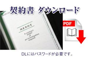 契約書関連書類